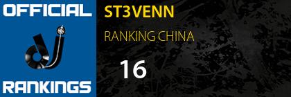 ST3VENN RANKING CHINA